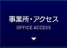 事業所・アクセス