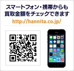 スマートフォン・携帯からも買取金額をチェックできます